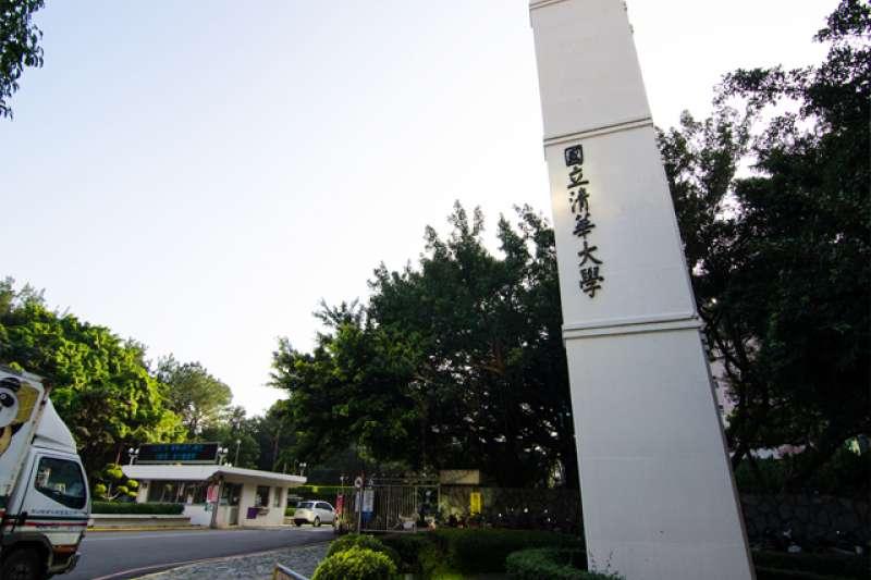 2016-08-01-國立清華大學-清大-新竹那間-取自台灣聯合大學系統