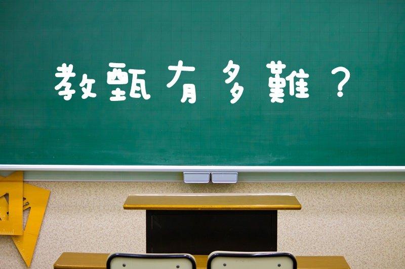 許多具有教師資格的人為了考取正式教師,考了好多年...(圖/pakutaso)