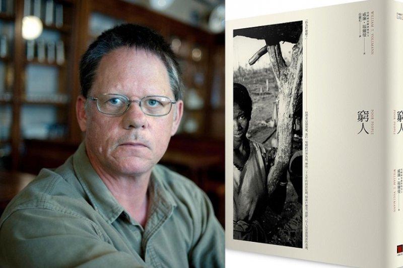 威廉.福爾曼(William T. Vollmann)新著《窮人》(八旗文化)。