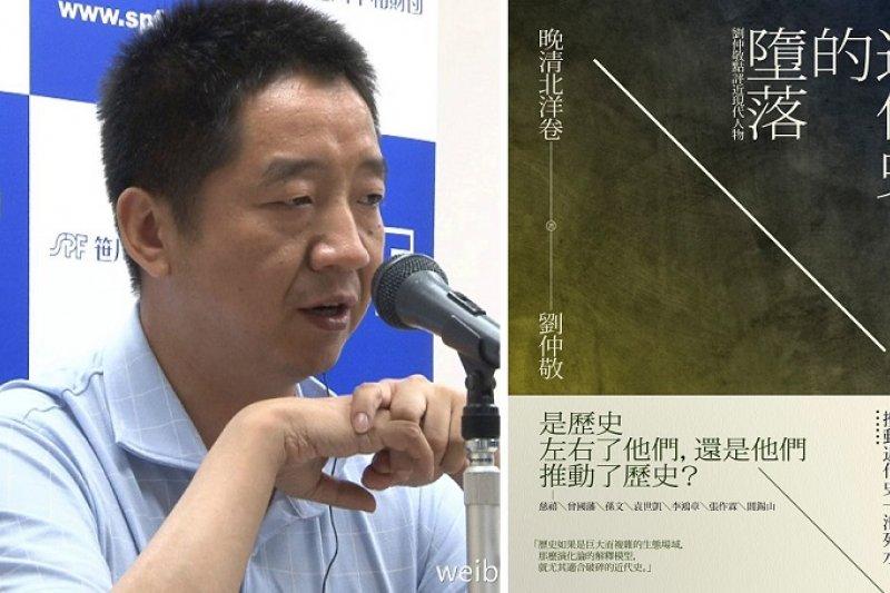 劉仲敬新著《近代史的墮落˙晚清北洋卷—劉仲敬點評近現代人物》(八旗文化)。