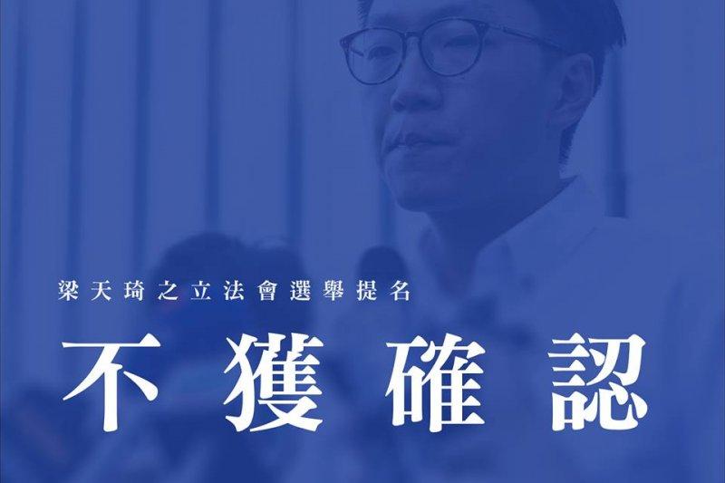 香港立法會新界東參選人、本土民主前線梁天琦2日被選管會取消參選資格。(取自梁天琦 Edward Leung臉書)
