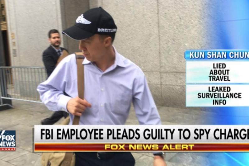 為FBI效力近20年的資深華裔員工的華裔員工秦昆山(音譯,Kun Shan Chun)。