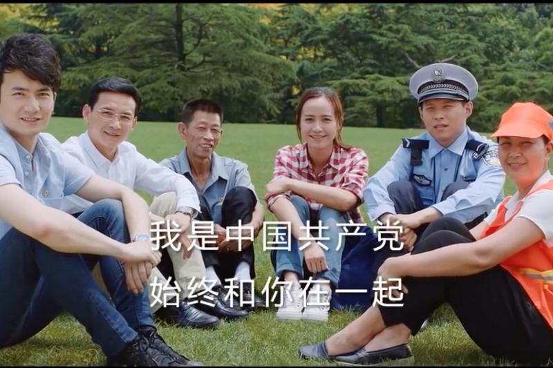 中國共產黨95週年推出首支宣傳廣告《我是誰》。(擷取自《我是誰》廣告)