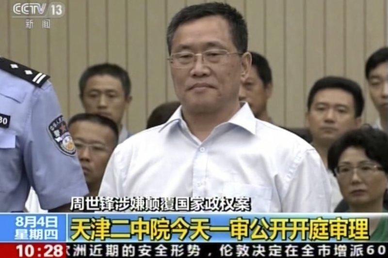 中國維權律師周世鋒4日受審,被判7年徒刑,剝奪政治權利5年。(美聯社)