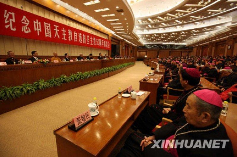 圖為2008年,中國天主教愛國會、中國天主教主教團在北京人民大會堂舉行紀念中國天主教自選自聖主教50周年座談會。(新華社資料照)