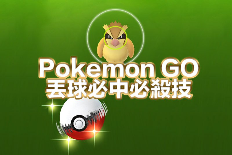 PokemonGO密技多,例如用手指旋轉寶貝球,等到發光再丟出曲球,可以賺取額外經驗值,不無小補。