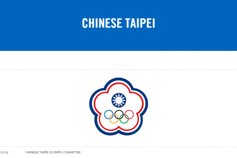 在使用「中華台北」名稱前,早已用過「福爾摩沙」、「台灣」名稱進軍奧運。(翻攝IOC官網)