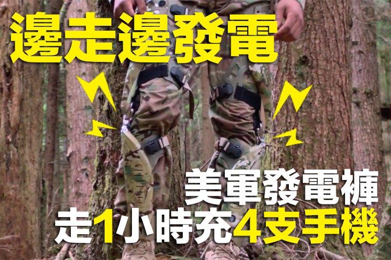 美軍近日開發出「發電褲」,讓士兵在走路時也能發電。(原圖/ Bionic Power Inc.@Vimeo)