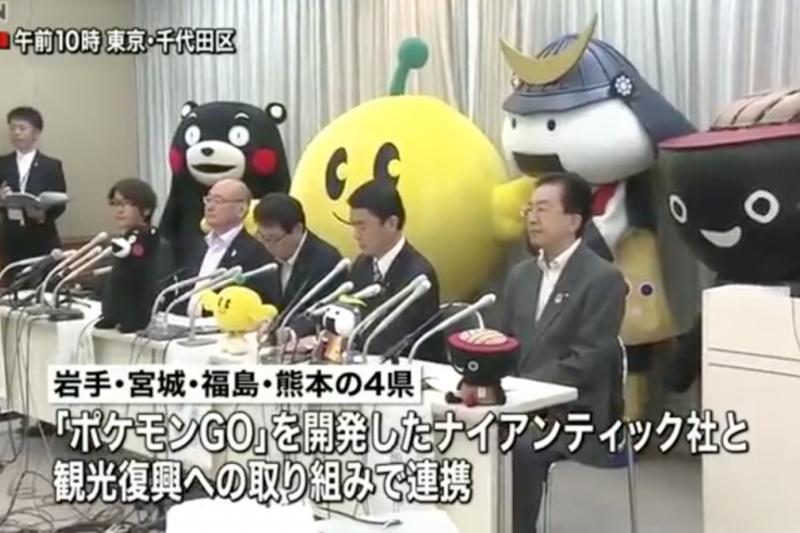 日本地震災區的4名知事和Niantic日本社長召開記者會宣布合作,要利用寶可夢熱潮推動觀光產業復甦,著名吉祥物熊本熊也一起出席。(翻攝Youtube)