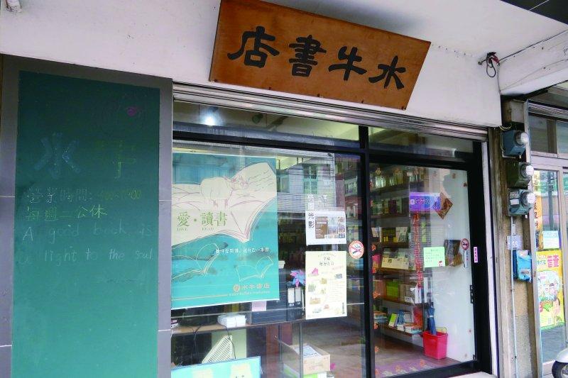 新屋水牛書店(圖/聯合文學提供)