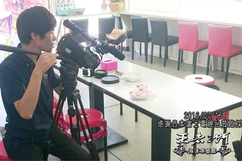 日富士電視台的綜藝節目介紹台灣人愛用日文做招牌吸客,嘲諷手法引起不少網友不滿,還傳出節目為了效果造假。(圖/王功 王者之蚵海洋冰藝館@facebook)