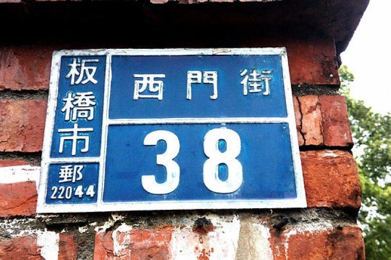 以前的枋橋城西城門位址。(圖/台北城市散步提供)