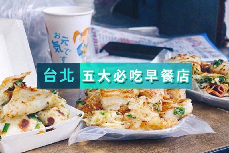 找不到好吃的早餐嗎?五家巷弄裡的必吃中式早點,絕對讓你一吃成主顧!(圖/KKDAY)