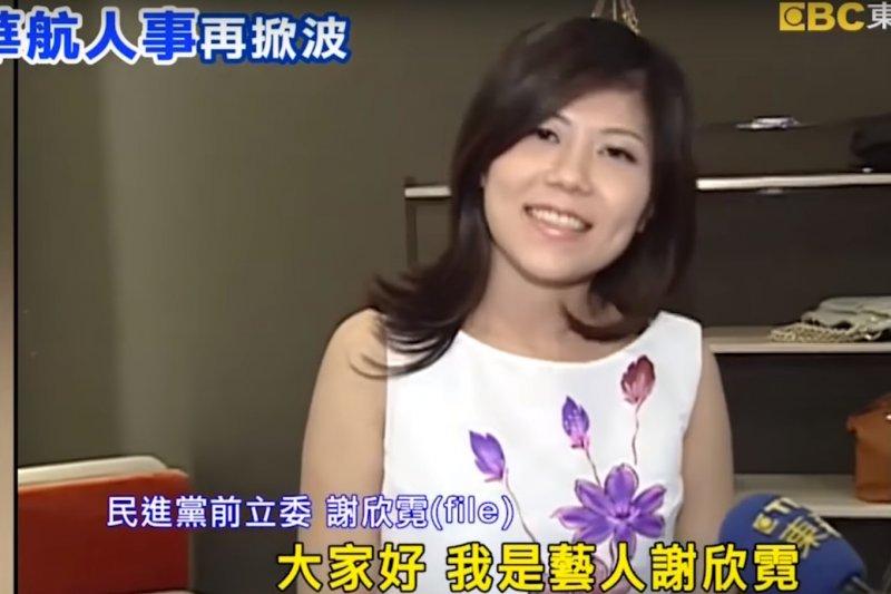前民進黨立委謝欣霓(YouTube)
