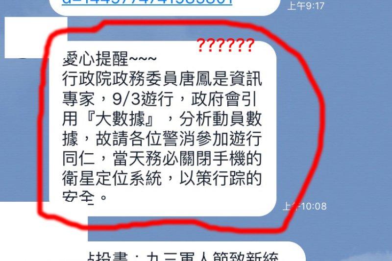 鄉民表示動員令籲關閉手機是在抹黑唐鳳。(圖片取自PTT)