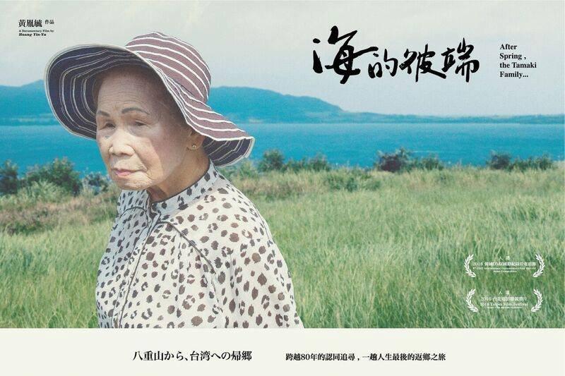 你聽說過灣生回家,那你知道海的彼端也有台灣人想要回來嗎?