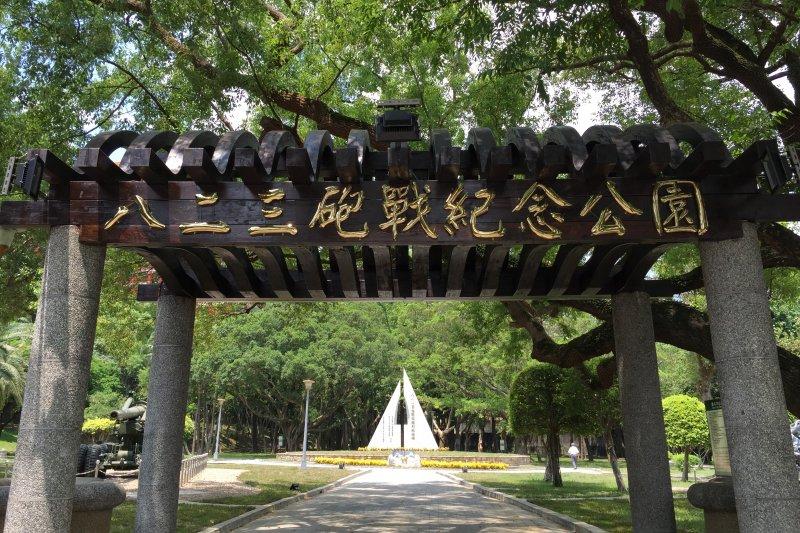 八二三炮戰紀念公園。(取自台北市政府網站)