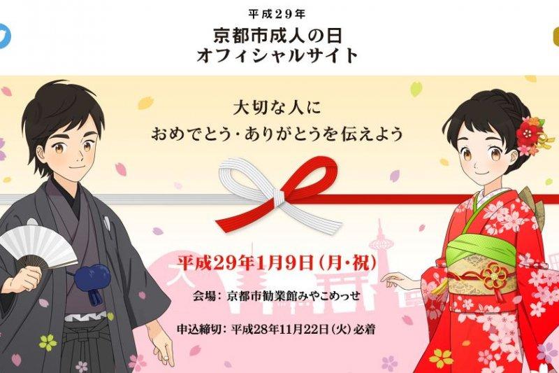 日本法務省擬於明年的通常國會提出《民法》修正案,將成年年齡下修至18歲。(翻攝自京都市成人日活動官網)