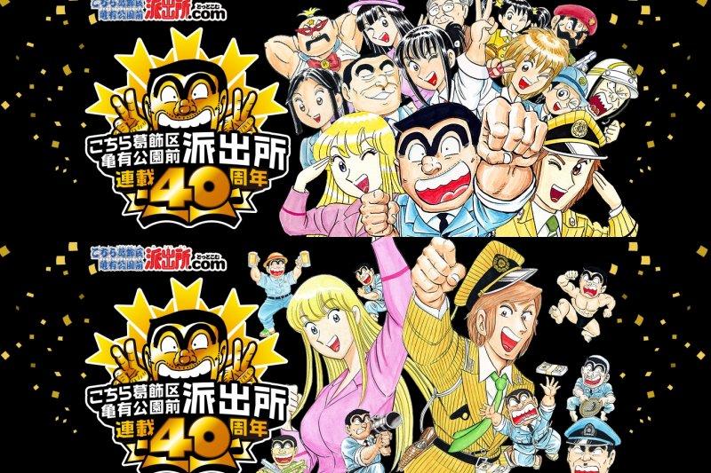連載40年的日本漫畫《烏龍派出所》將在9月中推出完結篇(集英社烏龍派出所網站www.j-kochikame.com)