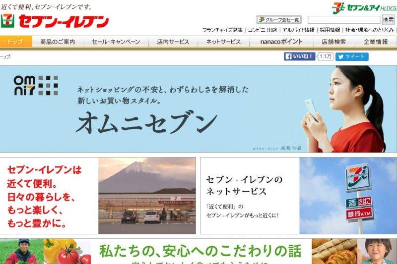 因應大批觀光客、2020年東京奧運,日本7-11超商自9月起導入「同步翻譯」服務。(翻攝日本7-11官網)