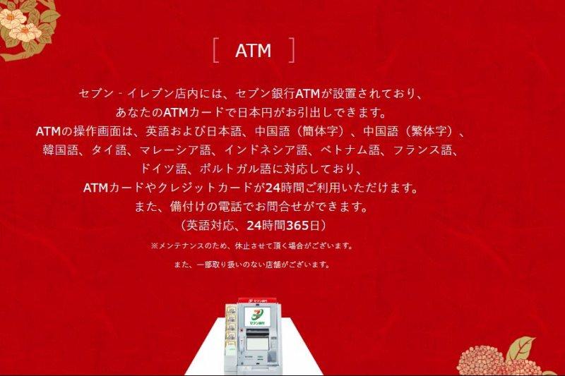 除同步翻譯服務外,日本部分超商ATM也提供繁體中文、法文等多種語言的操作介面。(翻攝日本7-11官網)