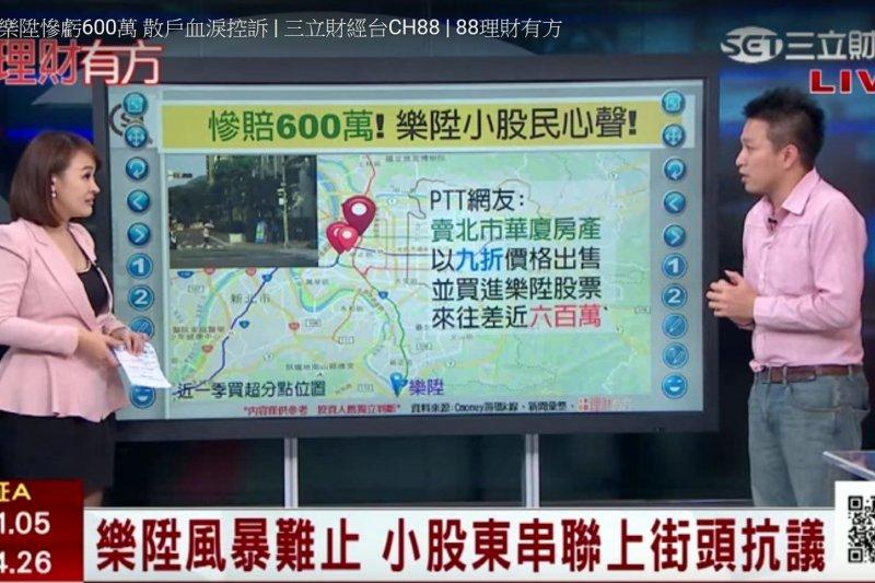 樂陞收購案,投資人慘賠逾新台幣18億(取自YouTube)
