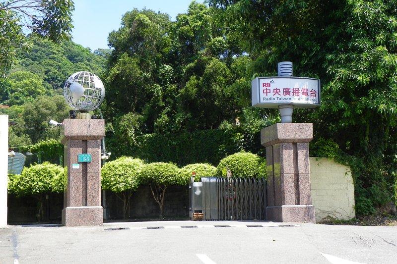 中央廣播電台(玄史生@Wikipedia / CC BY-SA 3.0)