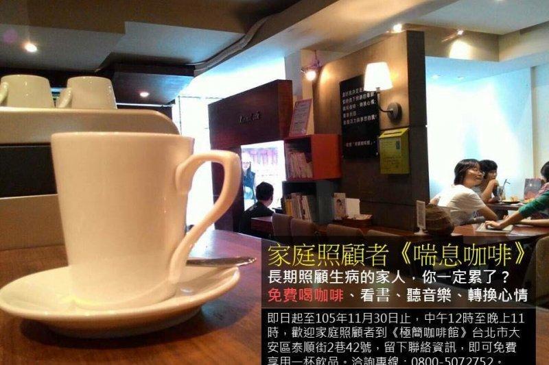 全國第一間免費招待家庭照顧者的「喘息咖啡」(家總臉書)