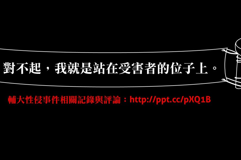 輔大性侵案受害者道歉文一出,引發社會群情激憤,甚至有網友號召在輔大心理系館附近聲援受害人(圖/取自「對不起,我就是站在受害者的位子上」臉書活動)