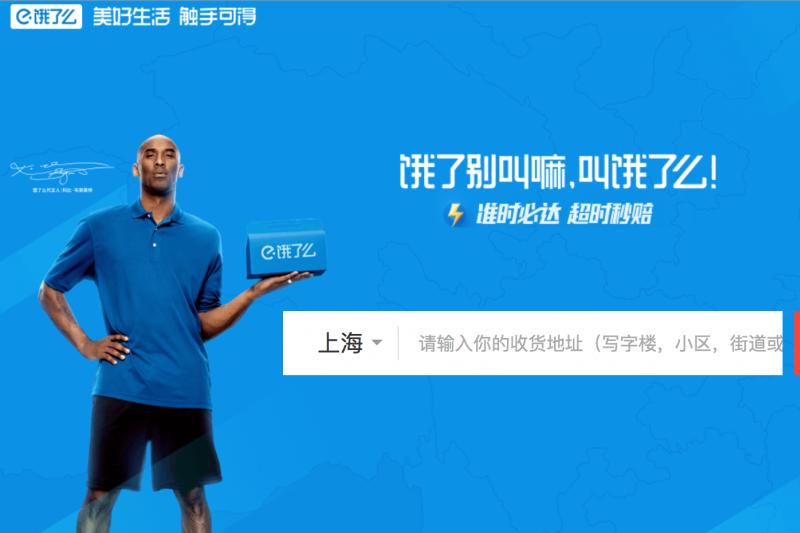 中國網路訂餐十分發達,業者還請來NBA退休巨星「小飛俠」布萊恩代言。(翻攝網路)