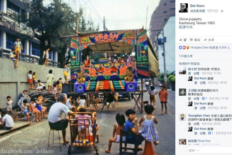 不復存在的懷舊風景,是許多人心底的美好回憶(圖/翻攝自Doi Kuro臉書)