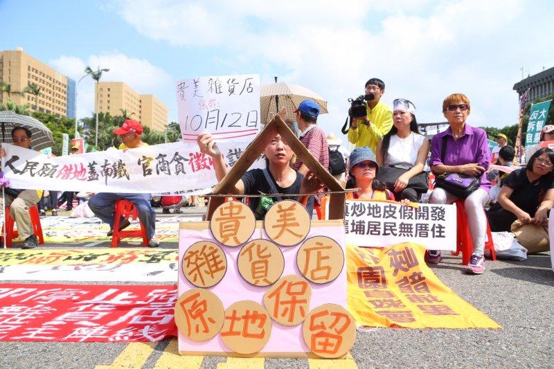 2016-09-25-反迫遷-土地正義-民間團體凱道大遊行04-蔡耀徵攝
