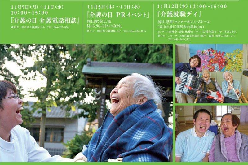 日本百齡人瑞破6萬多,照護及醫療問題成最大課題。(翻攝日本厚生勞動省)