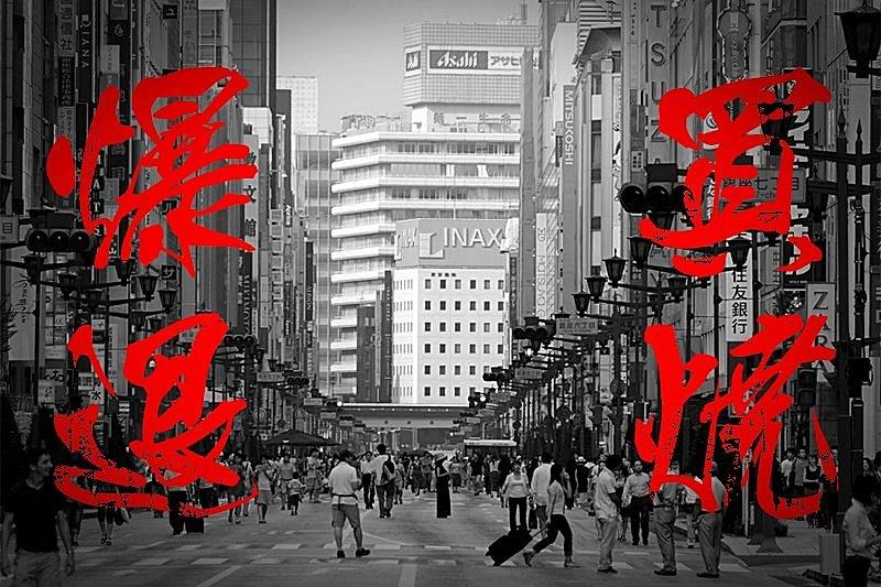 由中國觀光客帶起的爆買浪潮退燒,在日本沒有見到鋪天蓋地要政府負責損失的聲浪,反而自行調整策略(原圖/Wikipedia,後製/許世哲)