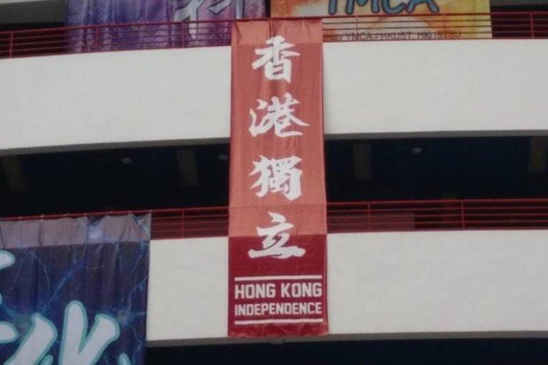 10月1日是中國國慶,而當天早上,香港多間大專院校出現「香港獨立」的旗幟(取自網路)