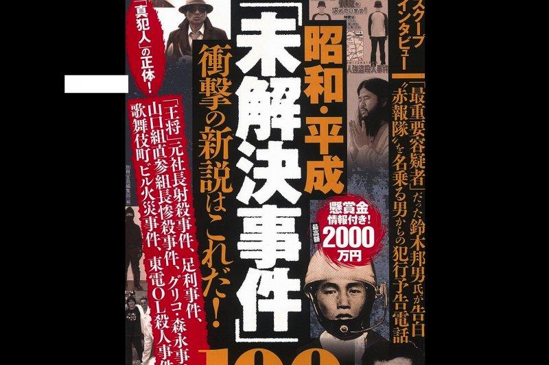 日本社會案件繁多,至今仍有許多懸案未解,甚至有出版社撰寫專書探討。