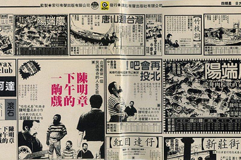陳明章的作品〈下午一齣戲〉,唱著野台戲的沒落...(圖/想想論壇提供)