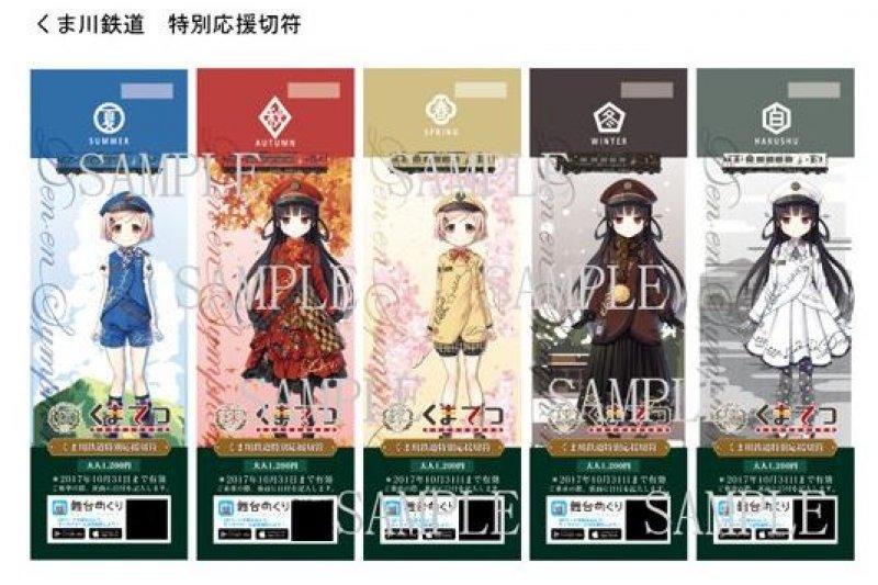 日本熊本縣地方鐵路原為復興推出限定套票,卻因設計神似成人遊戲角色惹議。(翻攝推特)