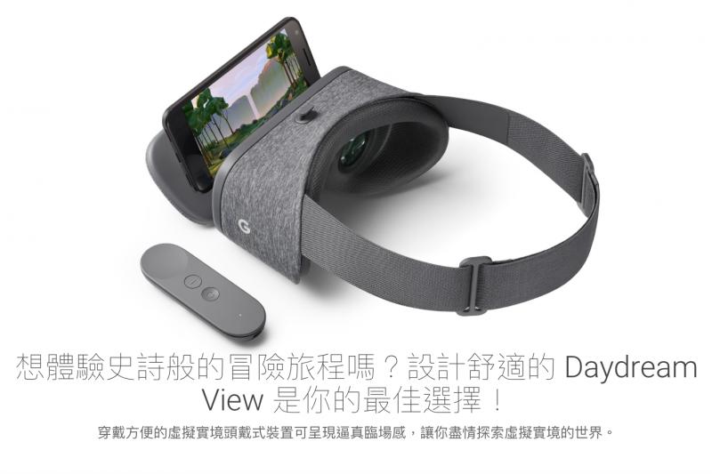 虛擬實境裝置「Google Daydream」。(翻攝Google官網)