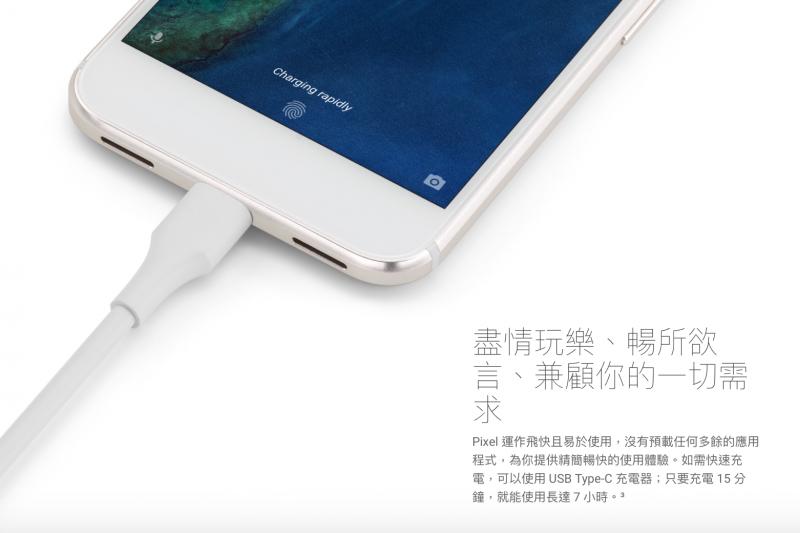Pixel採用USB Type-C插槽。(翻攝Google官網)