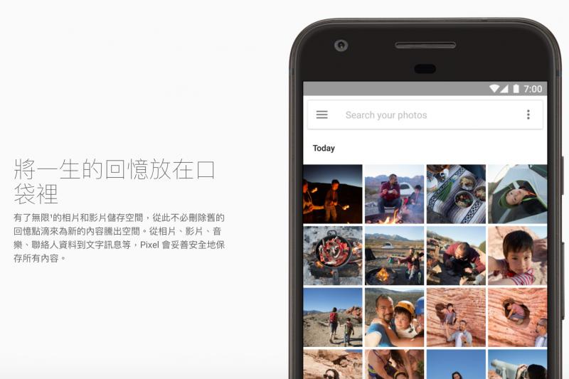 Google為Pixel拍攝的相片提供雲端的相機性能一流。(翻攝Google官網)