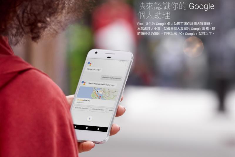 全新的Google個人助理是Pixel的一大賣點,Pixel也是第一支內建Google個人助理的Android手機。(翻攝Google官網)