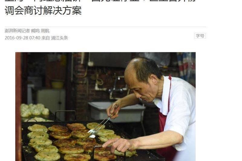 阿大蔥油餅在中國大陸網路快速走紅。(圖/取自澎湃新聞)