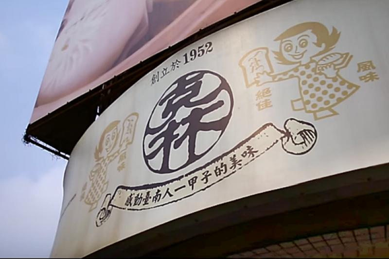 成立於西元1952年克林食品行當年堪稱是台南的COSTCO,想買各種高檔進口食品或西點,這裡就是首選!(翻攝自YouTube)