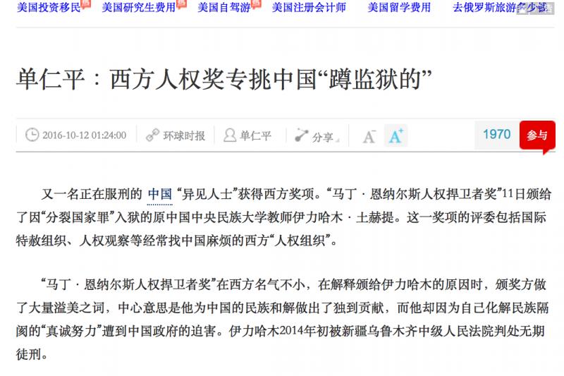 《環球時報》批評西方將人權獎頒給伊力哈木。