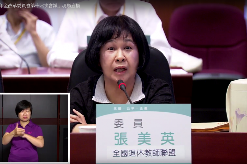 退休教師代表張美英表示,老老師被排斥的現象,在90年代確實發生,阿嬤老師每年開學都會遭學生家長抗議。(取自年金改革委員會直播畫面)