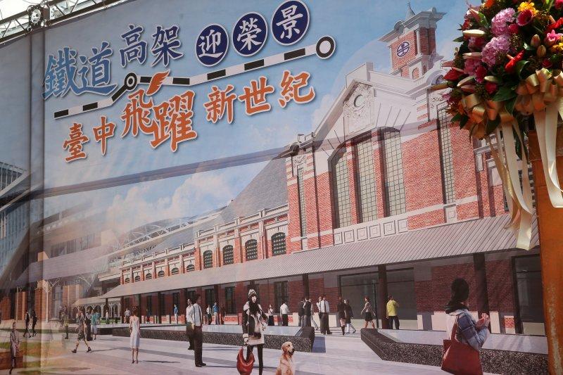 台中舊車站海報看板(總統府)
