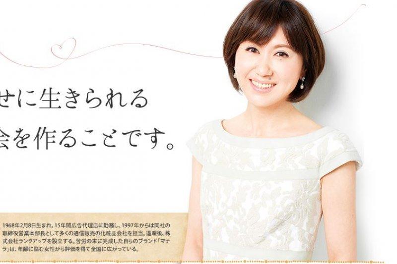 「maNara」的社長岩崎裕美子。(翻攝maNara官網)