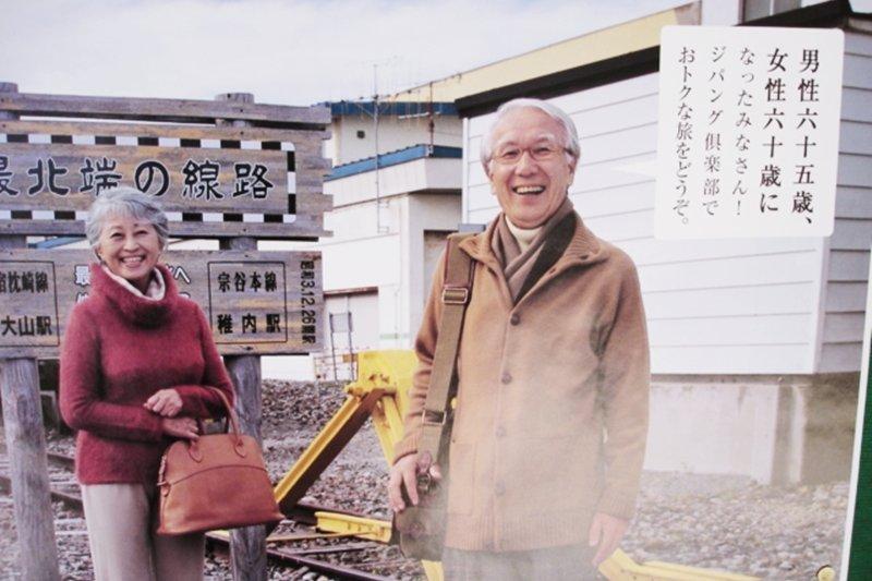 千萬別輕忽了退休規劃,成了老後生活貧窮的「下流老人」(圖/Derek A.@Flickr)