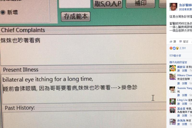 到底是「急診」,還是「急著看診」?(圖/翻攝自「急診醫師的眼睛」@facebook)